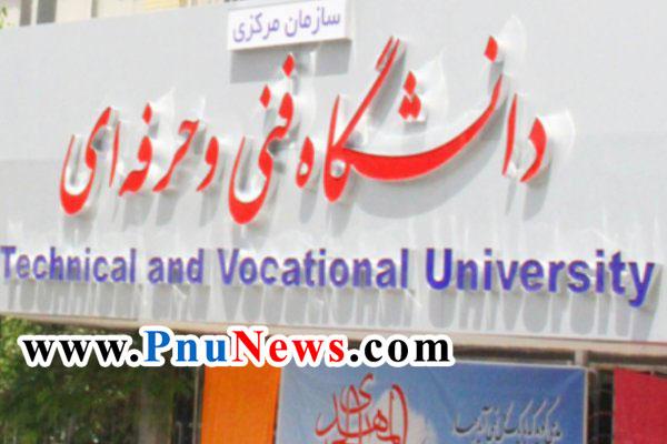 اخبار دانشگاه فني و حرفه اي
