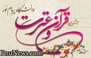 جشنواره-قرآن