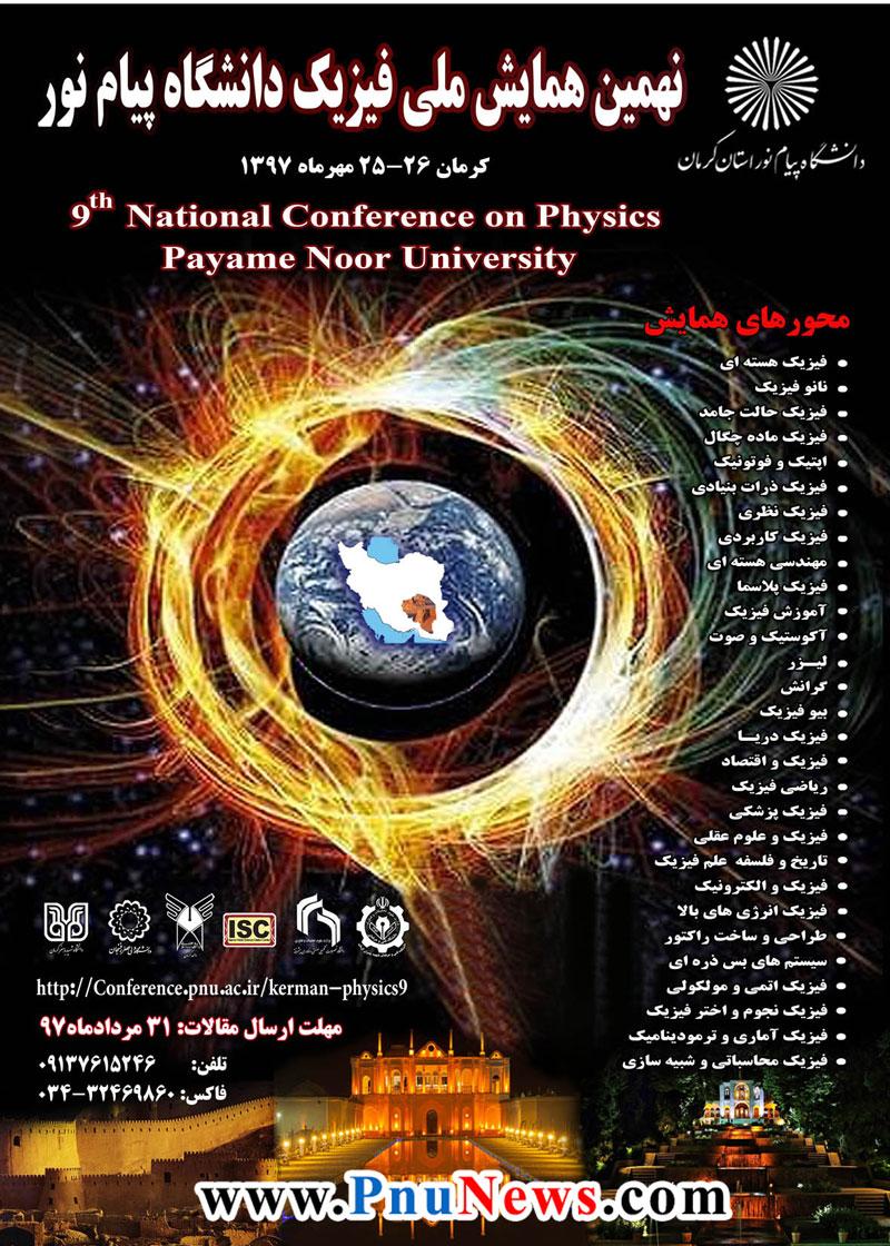 نهمین-همایش-فیزیک-پیام-نور-در-استان-کرمان